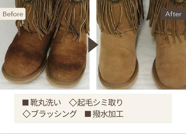 靴クリーニングなら「くつリネット」【宅配無料】